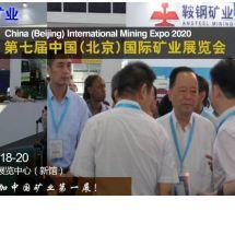 2020北京礦業礦山機械展覽會