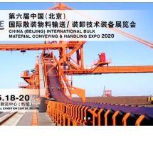2020北京散裝物料輸送\裝卸技術裝備展覽會