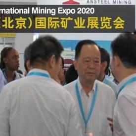 2020第七屆中國(北京)國際礦業展覽會暨礦山機械展