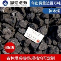 神木府谷原礦直發3/6塊 熱銷 產品 小煙低硫 不結焦水洗煤