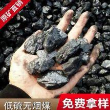 廠家直銷山西水洗無煙煤 生活用煤鍋爐用煤塊煤 原煤批發 白煤