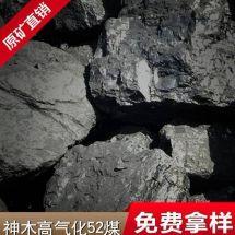品質款陜西塊煤52高汽化煤.環保高熱量煤炭.低壓鍋爐用煤特價