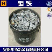 安陽華拓冶金鉬鐵現貨出售 國標產品可供出口Mo60鉬鐵
