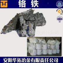 安陽華拓冶金現貨出售鉻鐵 廠家低價直銷高碳低碳微碳鉻鐵