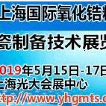 2019上海國際氧化鋯粉體與陶瓷制備技術展覽會